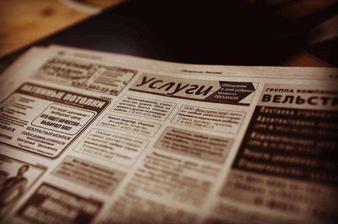 Бизнес план развития рекламной газеты с расчетами: скачать